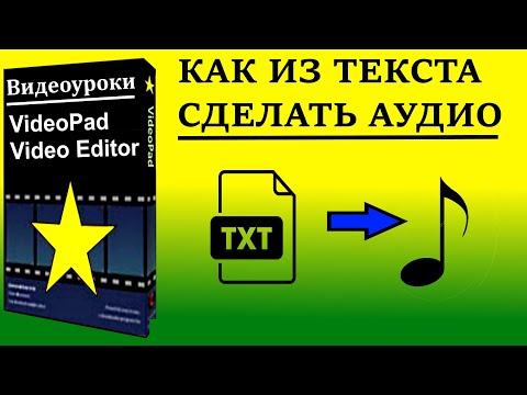 Как  из печатного текста сделать звуковой файл  и вставить его в видео в видеопад