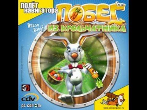 Прохождение игры побег из крольчатника часть 1 (тренировка)
