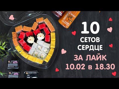 10 сетов Сердце за лайк