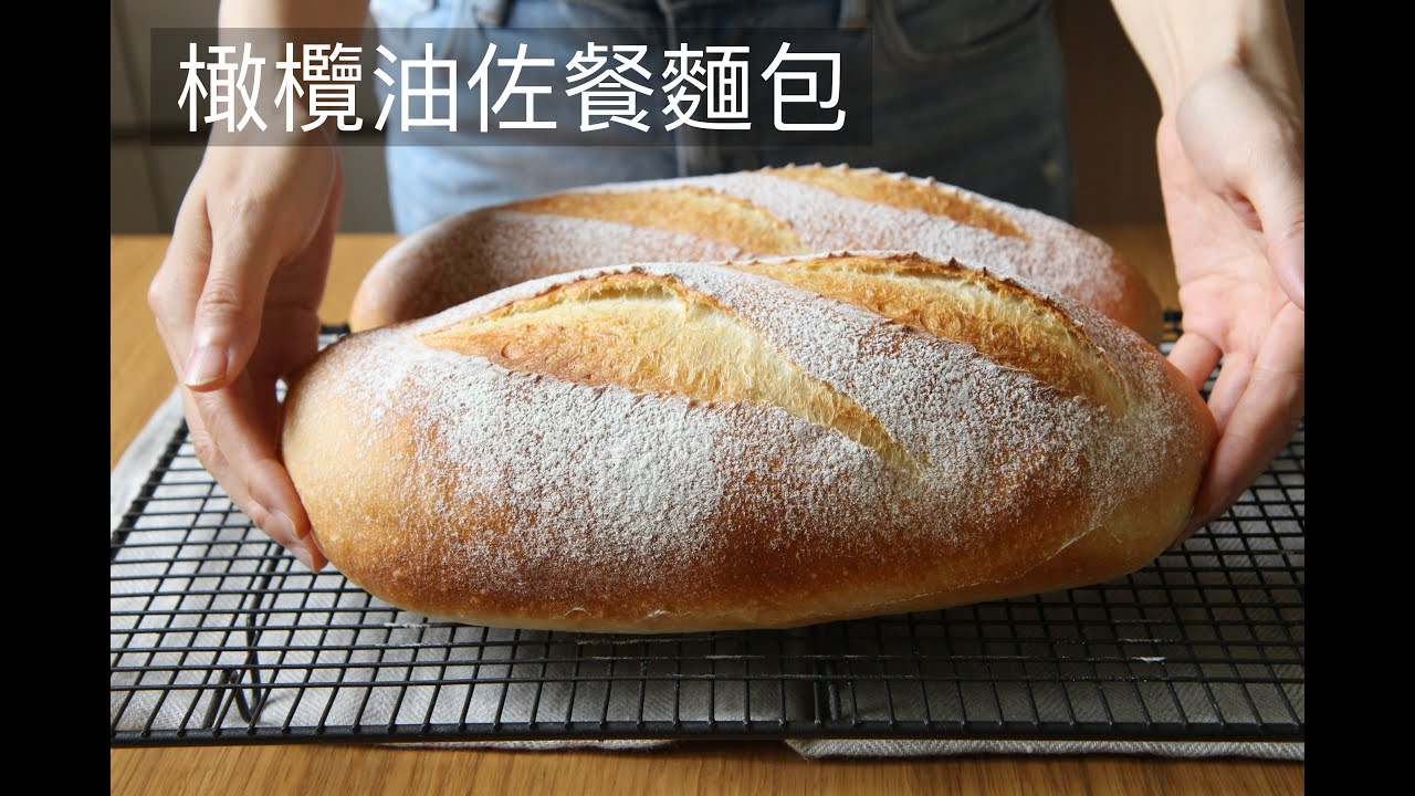 橄欖油佐餐麵包 #低卡麵包