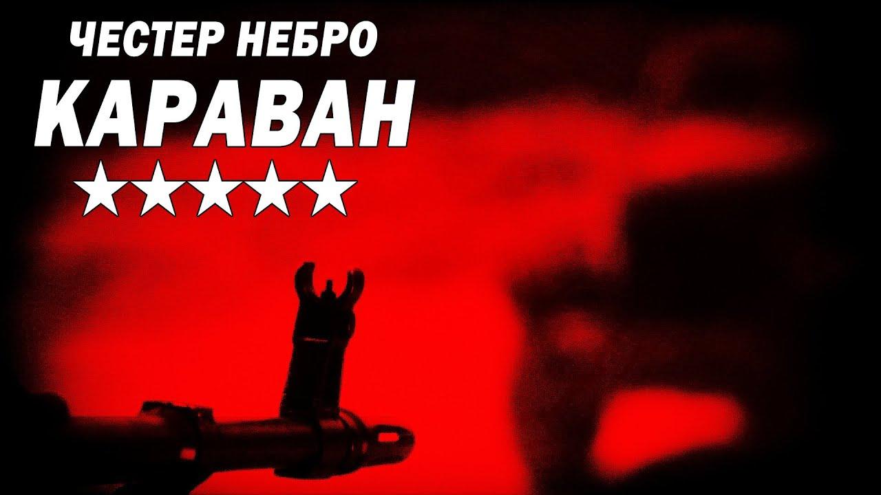 ЧЕСТЕР НЕБРО КАРАВАН СКАЧАТЬ БЕСПЛАТНО