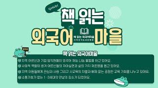 [중국어버전]책읽는외국어마을 (헨젤과그레텔/ Hanse…