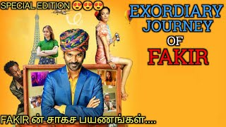 FAKIR ன் சாகச வாழ்க்கை பயணம் Tamil voice over|Hollywood movie Story&Review in Tamil|English to Tamil