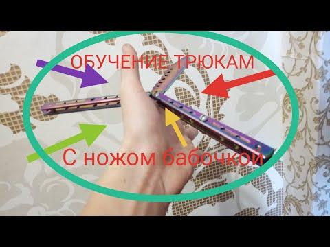 Обучение 5 трюкам с ножом бабочкой!!!