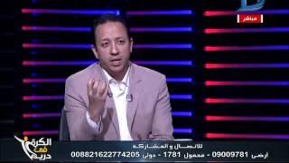 الكرة في دريم| الناقد اسلام صادق يكشف سر ظهور كرم كردى مع أحمد شوبير