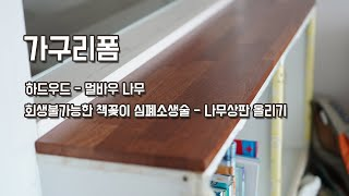 DIY_책꽂이_나무상판제작_멀바우나무