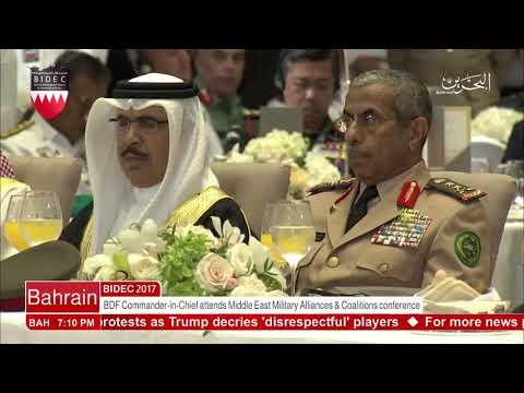 البحرين : Bahrain English News Bulletins 17-10-2017