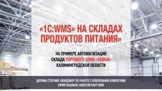 «1C:WMS» на складах продуктов питания (вебинар от 25.01.2017)(Вебинар знакомит с эффективными способами автоматизации складов продуктов питания на примере реализованн..., 2017-01-30T08:31:39.000Z)