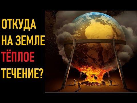 Откуда на Земле тёплое течение?