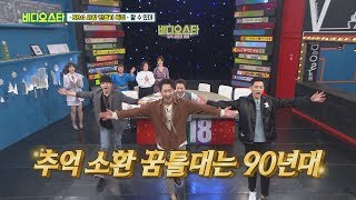 (Video Star EP.87) A stage seen for the first time in 20 years