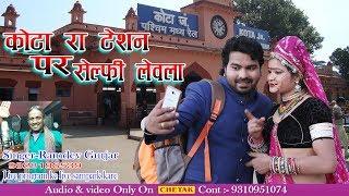 2017 का सबसे धाकड़ Rajasthani DJ Song |कोटा रा टेसन पे सेल्फी लेवाला   HD | New Marwadi DJ Song 2017