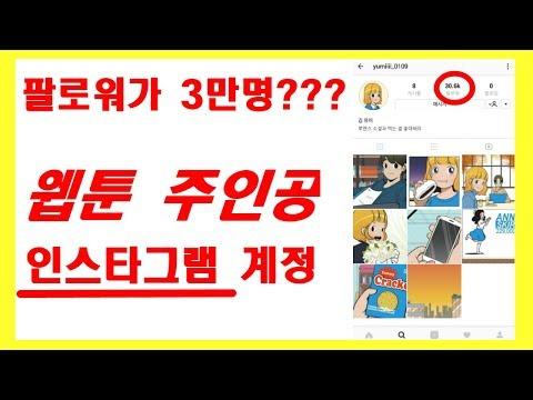 [네이버 웹툰] 웹툰 주인공 인스타그램 팔로워가 3만??!! - 최근 다시 업데이트 된 유미 인스타그램