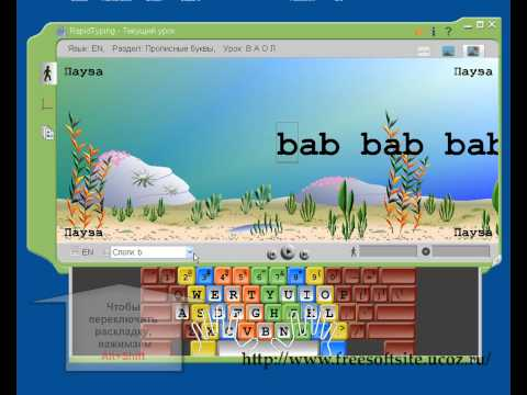 Бесплатный клавиатурный тренажёр. SoftFly.ru