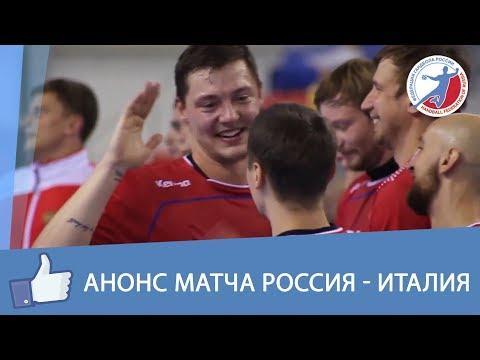 Россия - Италия (анонс гандбольного матча)