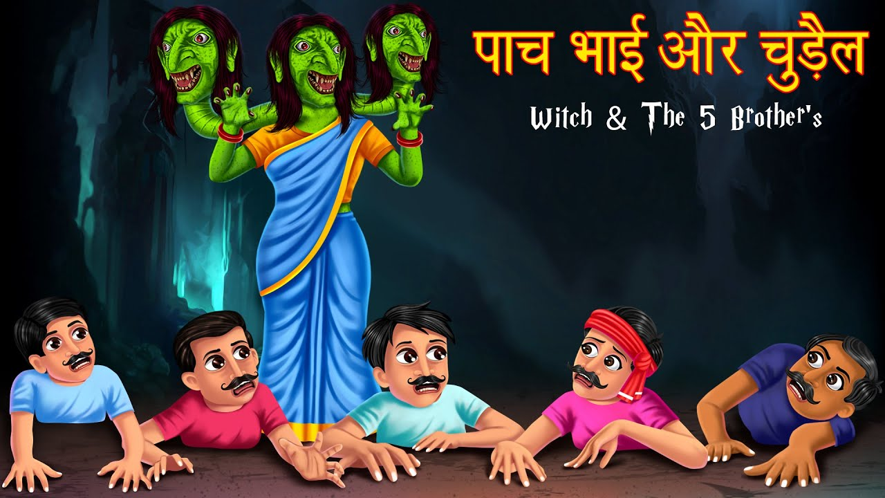पांच भाई और चुड़ैल | Witch & The Five Brothers | Stories in Hindi | Moral Stories | Horror Stories