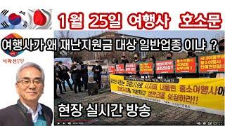 서화진TV- 여행사단체 국회앞 기자회견
