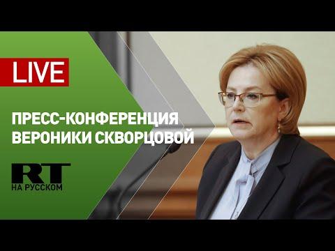 Пресс-конференция Скворцовой по коронавирусу — LIVE