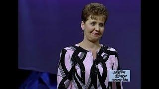 ঈশ্বর এক পথ তৈরি করবেন - God Will Make A Way - Joyce Meyer