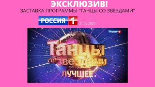 (ЭКСКЛЮЗИВ!) Заставка программы «Танцы со звёздами» («Россия-1», 31.05.2020).