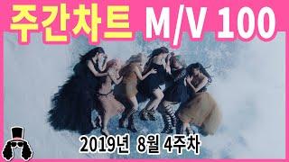 [주간차트 8월 4주차] 금주의 KPOP 아이돌 뮤직비디오 순위 100 - 2019년 8월 25일 | 와빠T…