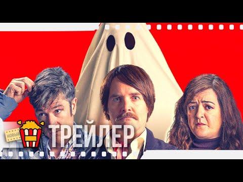 СВЕРХ(НЕ)ЕСТЕСТВЕННОЕ — Русский трейлер | 2019 | Новые трейлеры