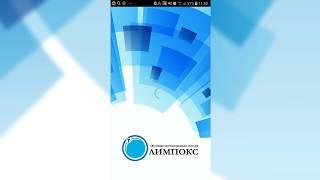 Подготовка с мобильным приложением ОЛИМПОКС.