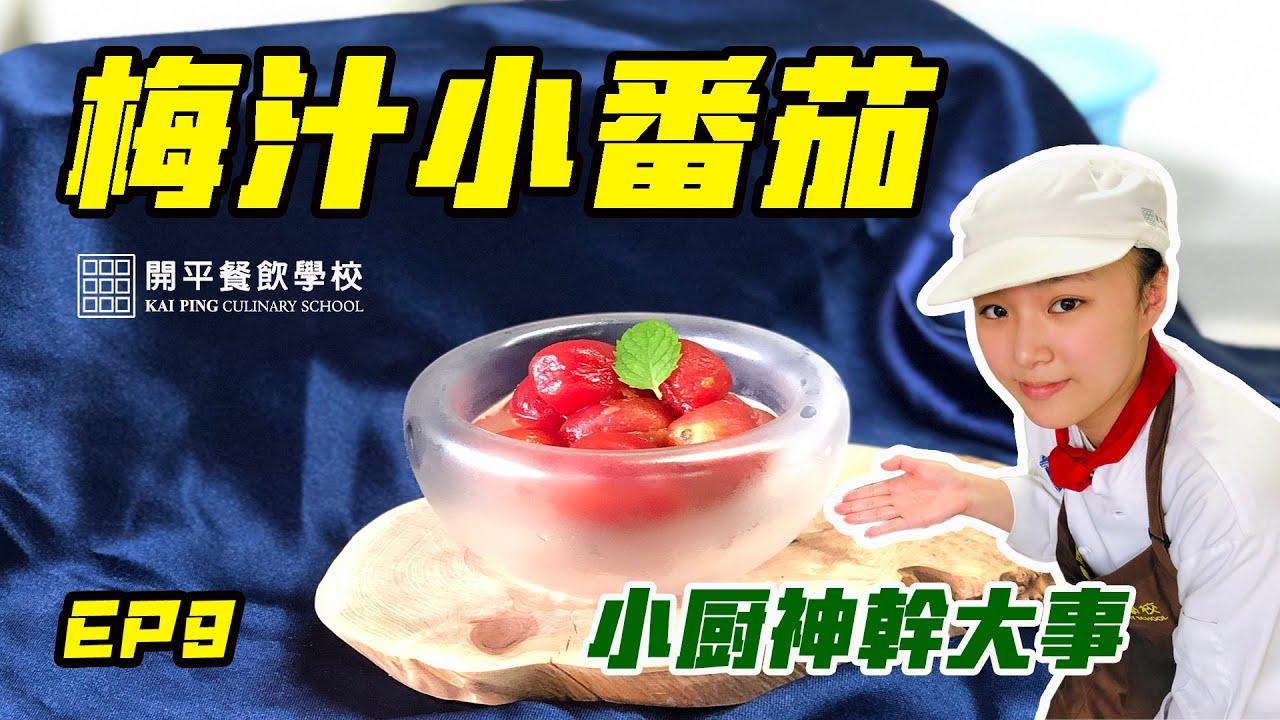 【小廚神幹大事】EP9 梅汁小番茄 - 開平餐飲學校 - YouTube