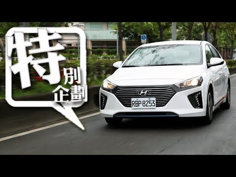 【新車試駕】百萬油電新選擇 Hyundai IONIQ Hybird|產品剖析