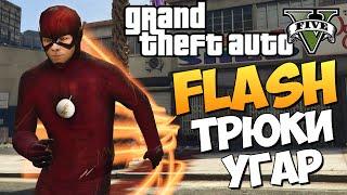 GTA 5 Mods  The Flash   ФЛЭШ ПРОТИВ СИСЕК