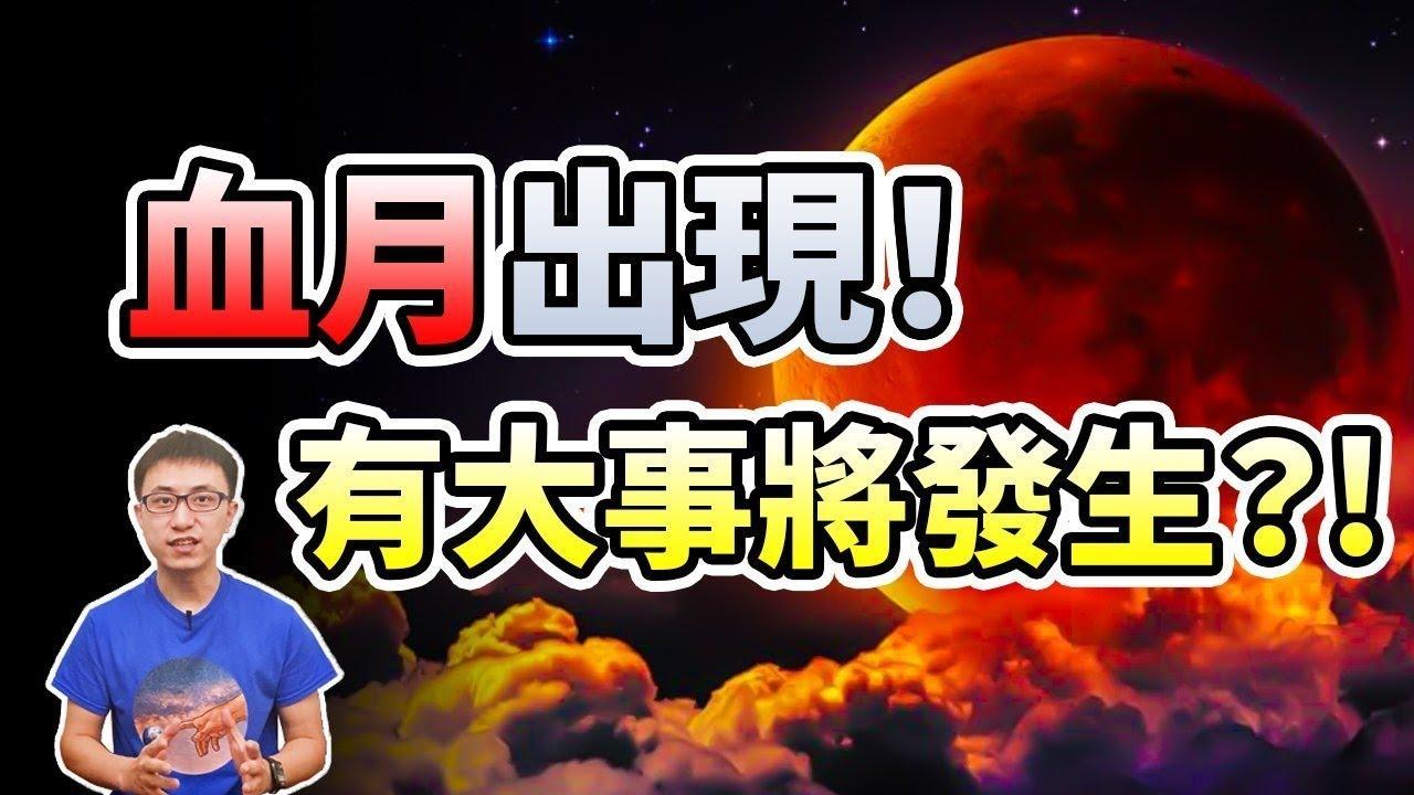 驚!2021年5.26陰氣最重!?「超級血月」來襲恐招災禍!難道是末日之兆?【地球旅館】