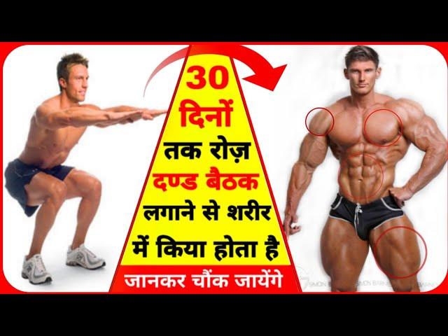 ऐसे 30 दन्ड बैठक रोज़ लगाकर बनाय तेज़ी से तकडी बोडी -  Squats workout At Home