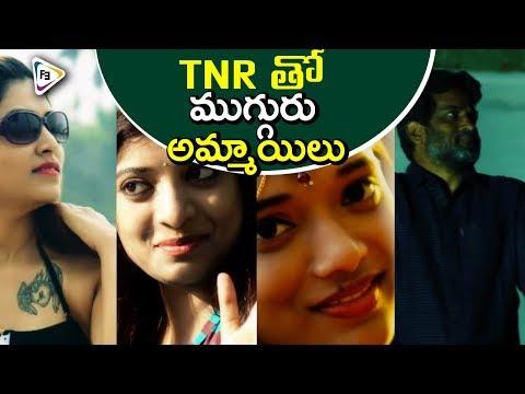 Rangeela Teaser - TNR || Ranjitha - Geetha - Lasya || TNR Interviews - #Rangeela Teaser