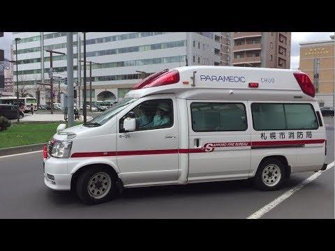 日本各地救急車】 緊急走行集 - ...