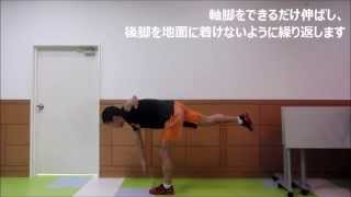 〇Tバランス(軸脚の太ももの裏とお尻の強化) ステップ2:自分の体重を...