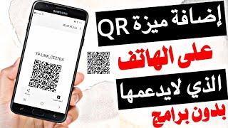 اضافة رمز QR code على الهواتف التي لاتدعم الباركود بدون برامج   طريقة اظهار qr code للهواتف screenshot 5