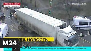 Грузовик насмерть сбил пешехода в Москве - Москва 24