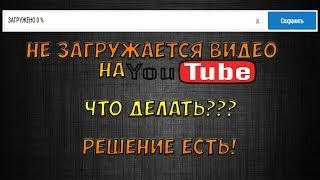 Что делать если не загружается видео на YouTube? Ошибка при загрузке видео. Почему?