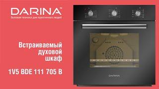 духовой шкаф Darina 1U5 BDE 111 705 ремонт