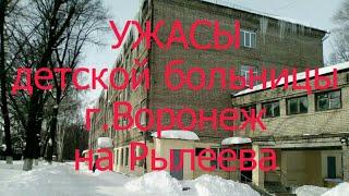 УЖАСЫ детской больницы г.Воронежа на Рылеева