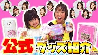 TWICE「Candy Pop」公式グッズ紹介!【前編】 最速でオフィシャルグッズを爆買いしてきた! thumbnail