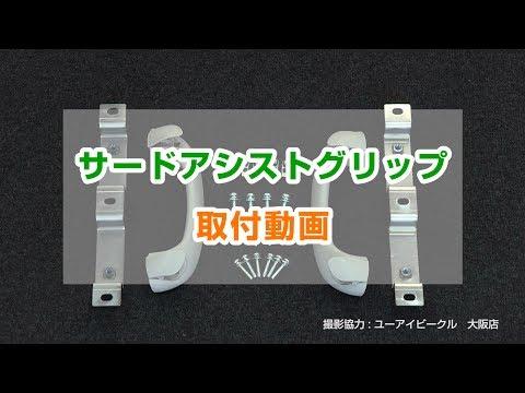 【ユーアイビークル】ハイエース200系 サードアシストブリップ 取付動画