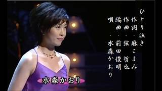 作詞: 麻こよみ 作曲: 弦 哲也 編曲: 前田俊明.