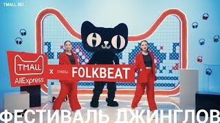 TMALL × Folkbeat - если не можешь перестать петь