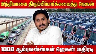 1008 Ambulances Introduced in Andhra   Jagan Mohan