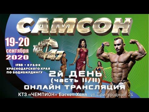 «САМСОН-47» (2й день часть II/II). Чемпионат ЮФО по бодибилдингу и фитнесу (IFBB/ФББР). г.Краснодар
