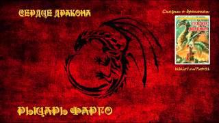 РЫЦАРЬ ФАРГО (Сказки о драконах)