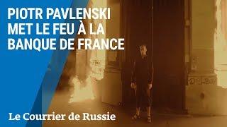 Piotr Pavlenski met le feu à la Banque de France