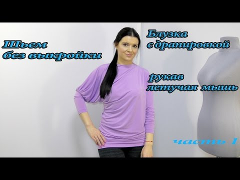 Как сшить блузку без выкройки? Часть 1-я, блузка с драпировками рукав летучая мышь
