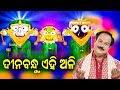 Dinabandhu Ehi Ali - Jagannath Bhajan ଦୀନବନ୍ଧୁ ଏହି ଅଳି | Subash Dash | Sidharth Music