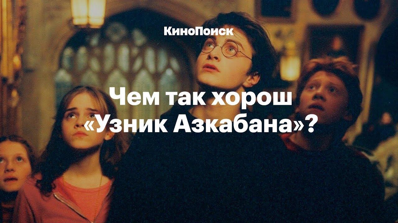 За что мы любим фильм «Гарри Поттер и Узник Азкабана ...